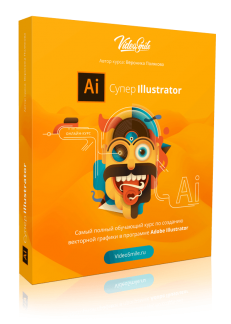 программа Adobe Illustrator